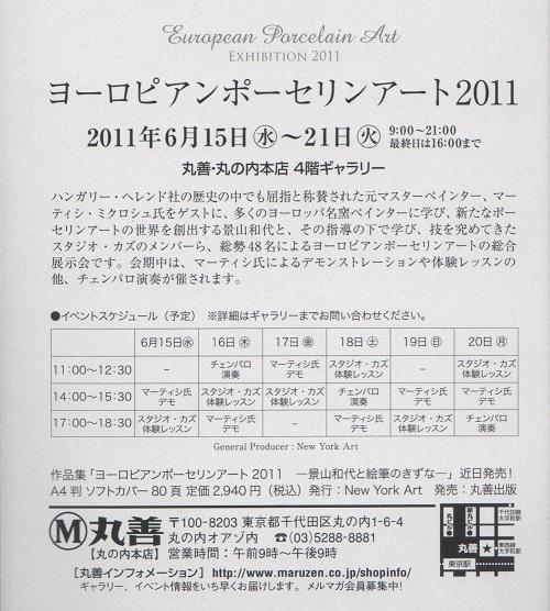 20110601b.jpg